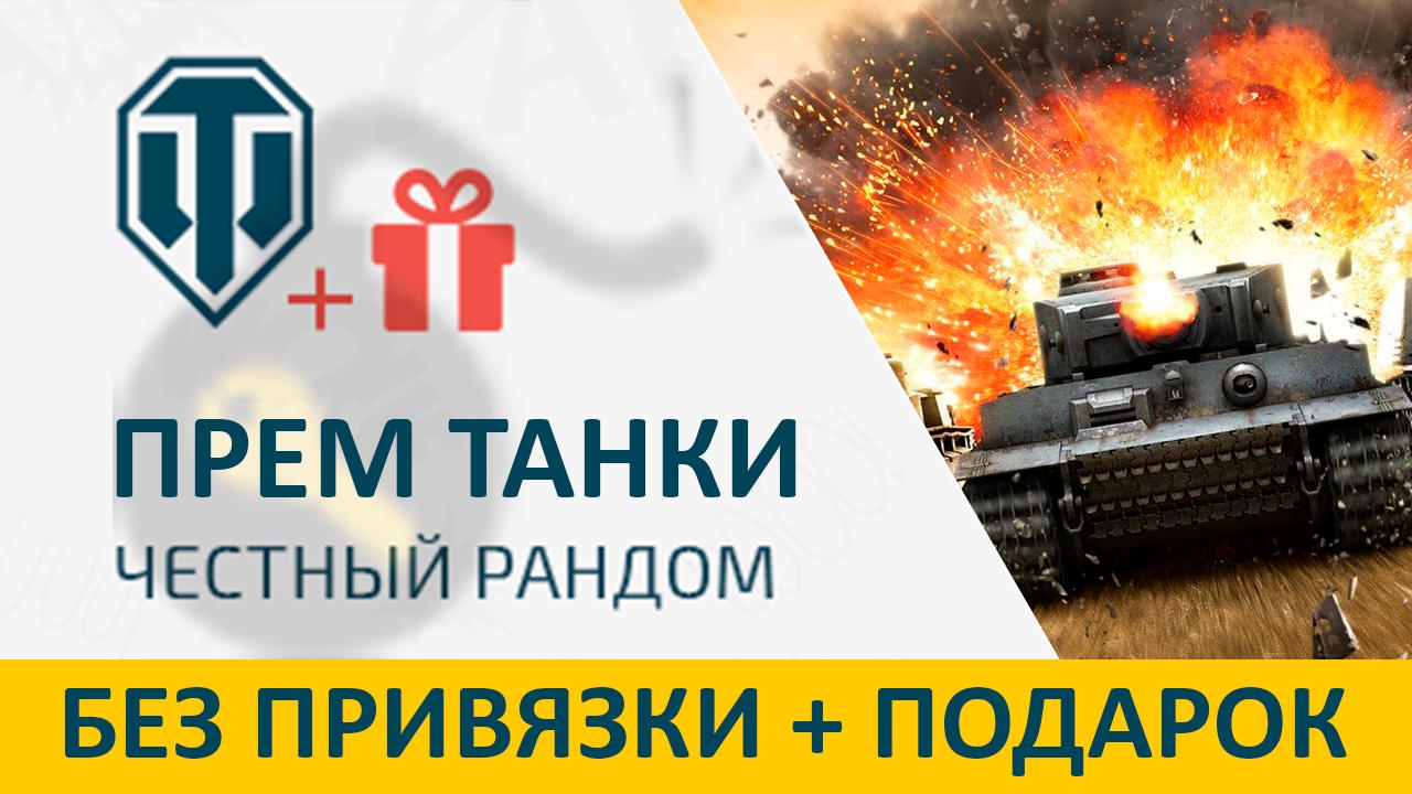 WoT [Премиум танки] | Без привязки + Подарок