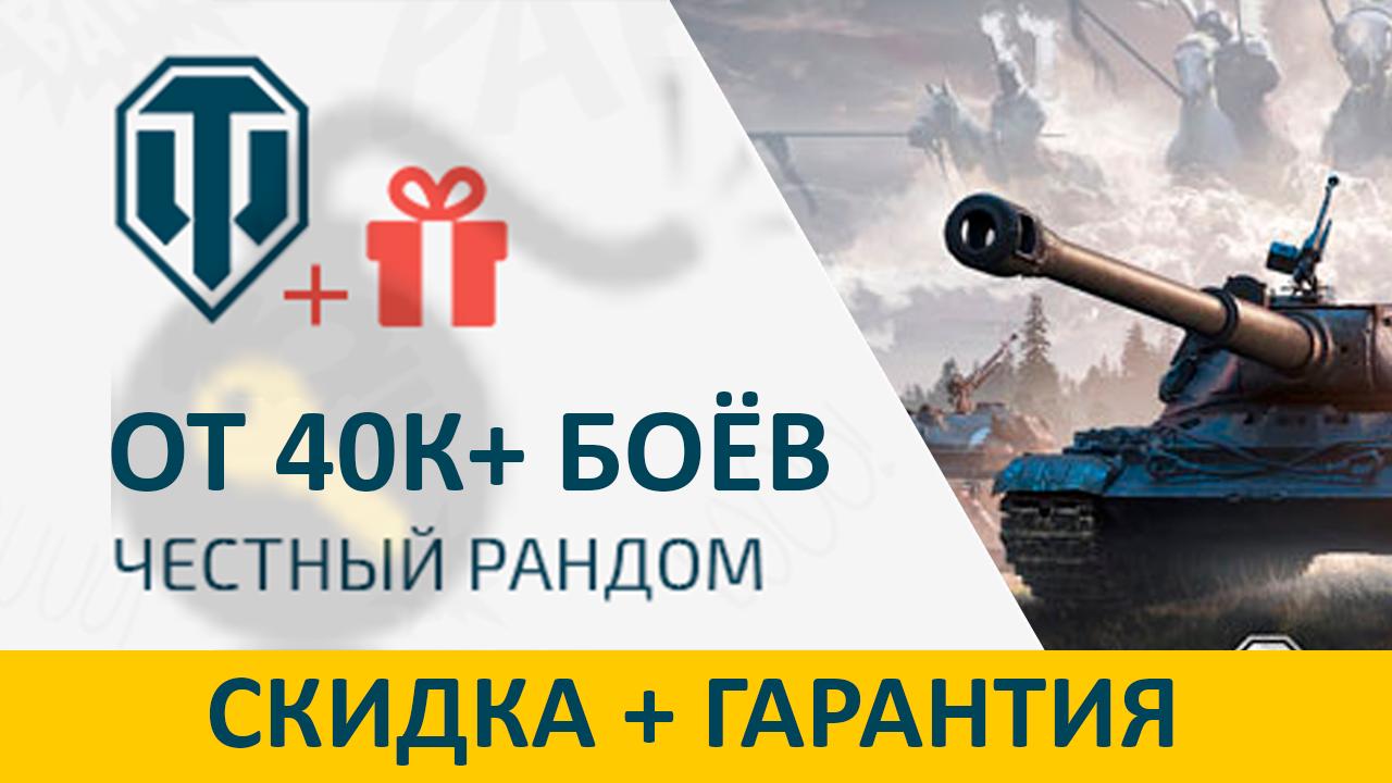 WoT [8-10 lvl + Премиум танки] | Без привязки + Подарок