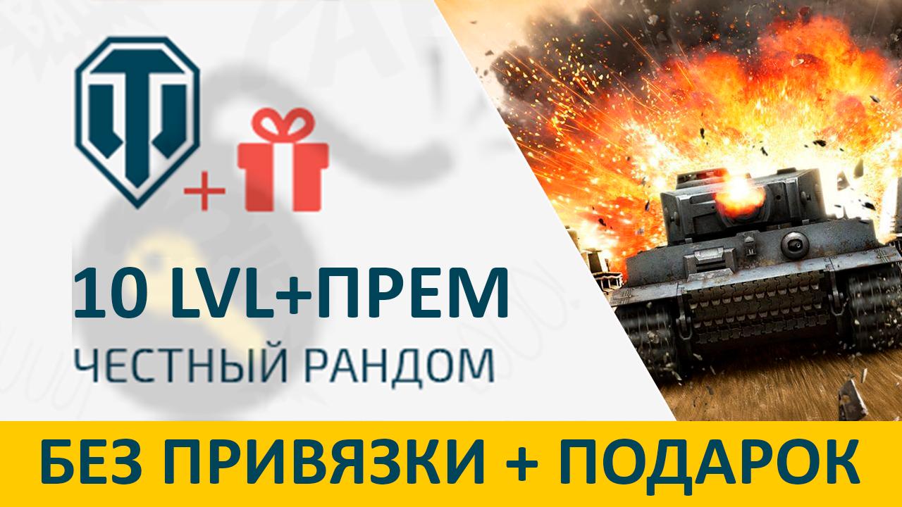 WoT [10 lvl + Премиум танки] | Без привязки + Подарок