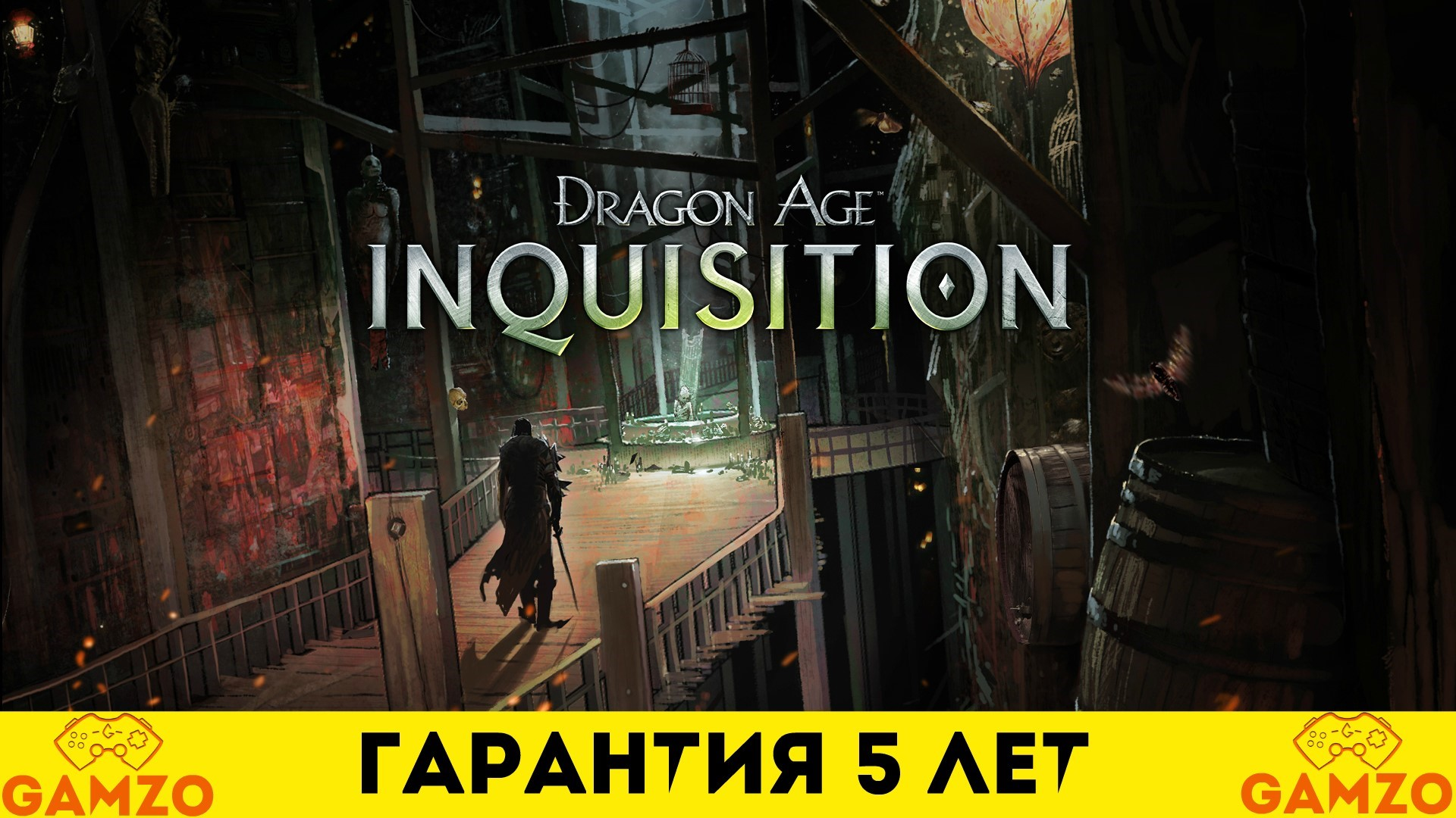 Dragon Age™ Inquisition | Гарантия 5 лет | + Подарок