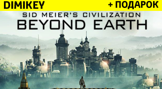 Civilization: Beyond Earth +  подарок + бонус [STEAM]
