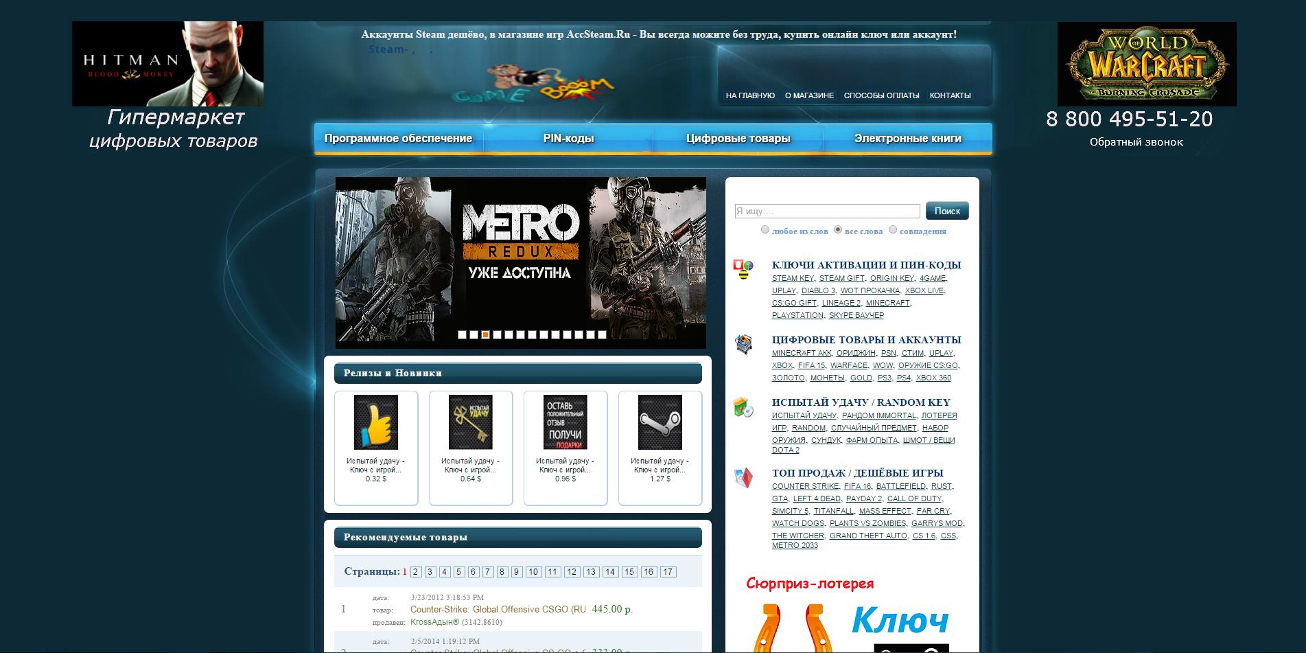 Новый Интернет-Магазин Plati.ru-Уникальный СКРИПТ=2015г