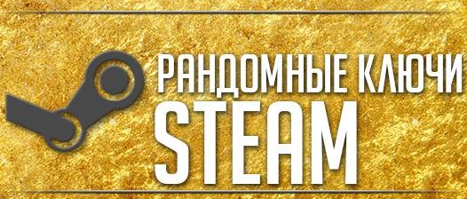Random (случайный) steam ключ