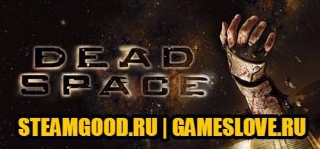 Dead Space™+подарок за отзыв