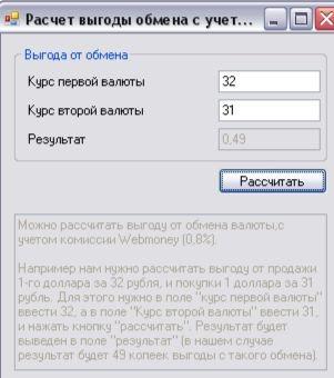 Программа для автообмена на wm.exchanger.ru