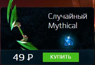 Купить Случайный Mythical