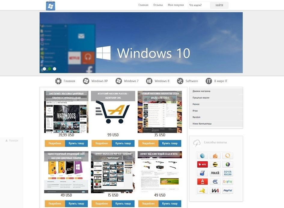 Скрипт магазина цифровых товаров + шаблон Windows 10