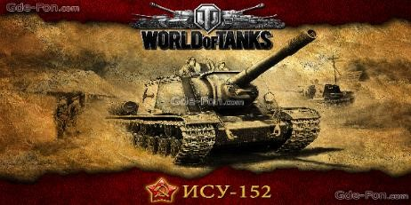 World of Tanks от 500 до 5000 боёв
