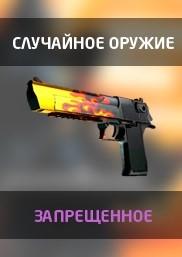 CS:GO - Случайное запрещенное оружие