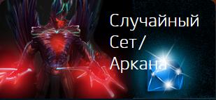 Случайный Сет/Аркана (10% - арканы!)