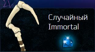 Случайный Immortal  (30% дороже 300 руб.)