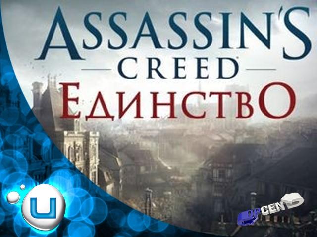 Assassin´s Creed Единство [PC] Uplay игровой аккаунт