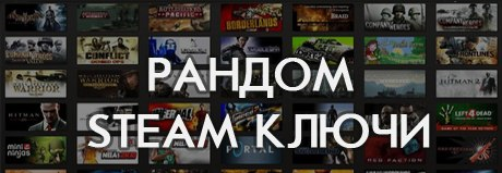 Random Steam Key [ CS:GO, GTA V, PUBG, RUST] + подарки