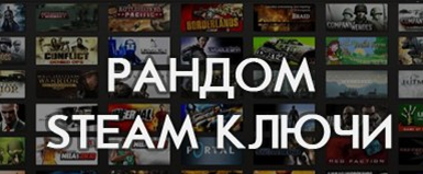 Random Steam Key [ CS:GO, GTA V, Mafia 3] + подарки