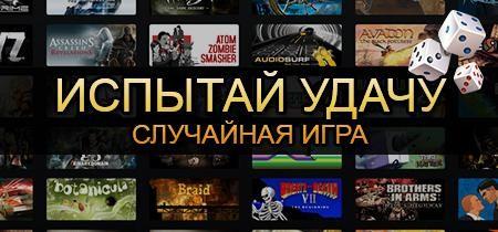 PREMIUM STEAM КЛЮЧИ БАНДЛ + 2-ОЙ КЛЮЧ В ПОДАРОК