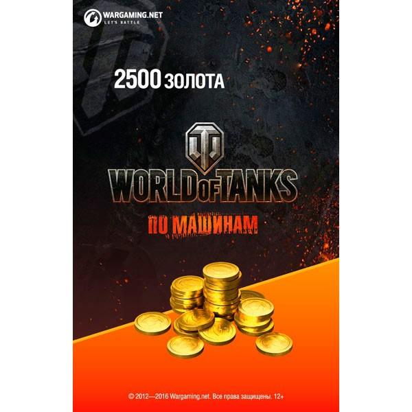 World of Tanks Бонус-Код на танк Pz.Kpfw.IV hydrostat