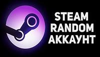 Купить Steam Рандом аккаунт