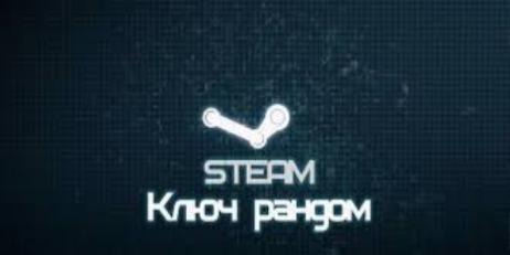 Случайный ключ Steam [Добавлены топ. игры]