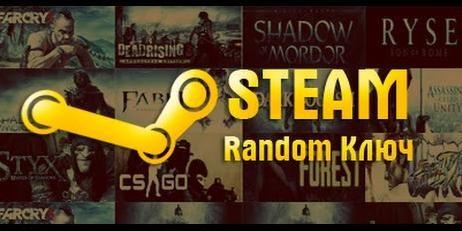 Случайный ключ Steam [Добавлено gta 5, dayz, CS:GO]