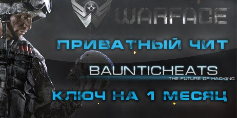 EUROPE] Warface hack by CFF 1 месяц