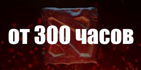 DOTA 2 от 500 до 1000 игровых часов [steam]