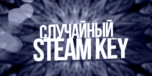 Купить Random Steam Key GOLD