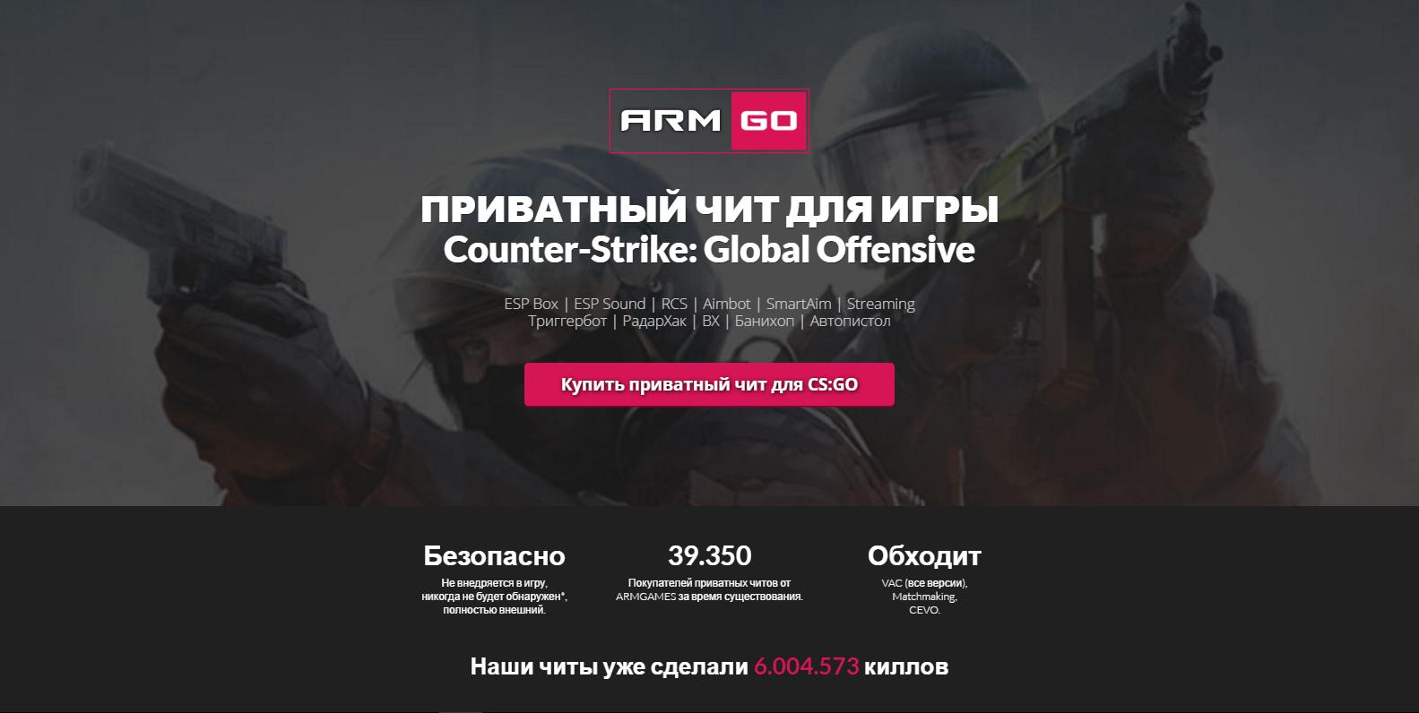 Триггербот + ВХ для CS:GO - tGO - Доступ 30 дней