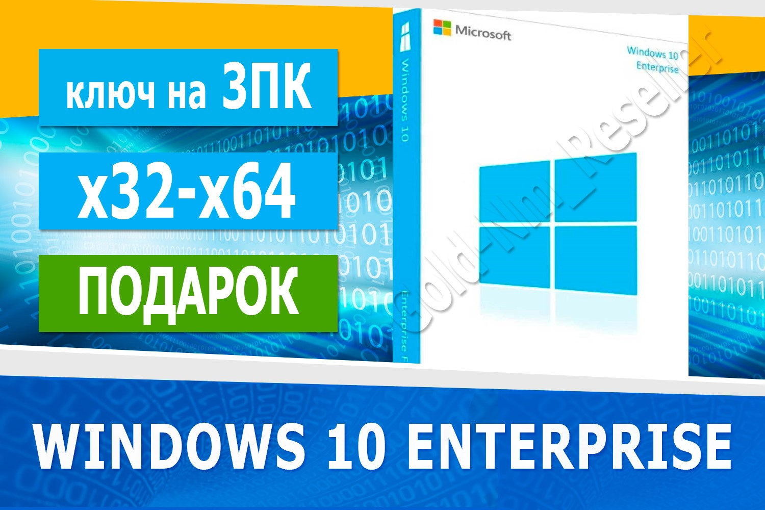 Windows 10 Enterprise (x32-x64) 3 ПК + iso + бонус