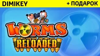 Купить Worms Reloaded + подарок + бонус + скидка 15%