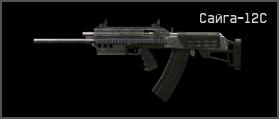 макросы Warface для Сайга-12С с АВТОФОКУСом