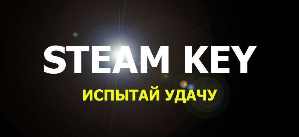 ИСПЫТАЙ УДАЧУ STEAM (GOLD)Игры до 1199 рублей+2 ПОДАРКА