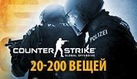 CS:GO с инвентарем (20-200 вещей)
