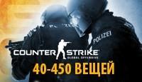 CS:GO с инвентарем (40-450 вещей)