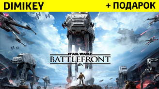 Star Wars Battlefront [ORIGIN] + подарок + бонус