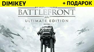 Star Wars Battlefront Ultimate Ed. [ORIGIN] + подарок