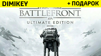 Star Wars Battlefront Ultimate Edition [ORIGIN]+подарок