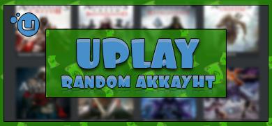 Купить Случайный аккаунт Uplay (FarCry 3,4,The Crew и др. ТОП)