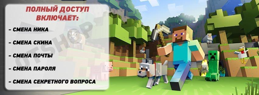 Minecraft Premium [Полная Смена Данных, 100% Гарантия]