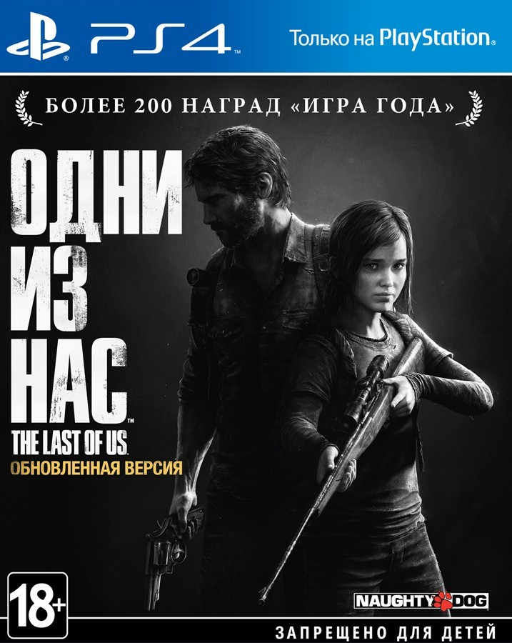 The Last of Us™ Remastered (PS4) Полностью на Русском