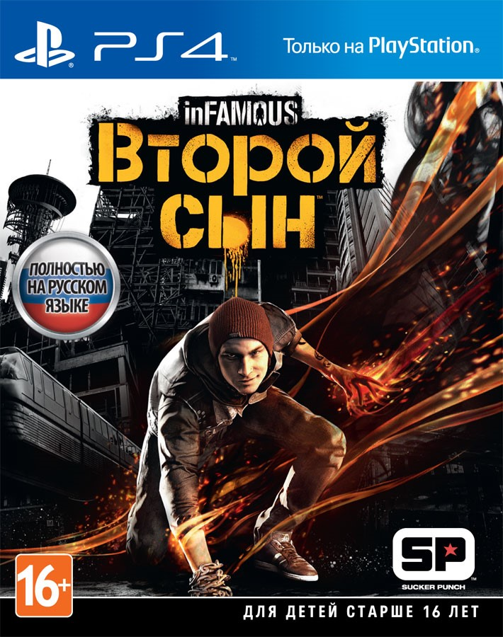 inFAMOUS+Battlefield Bundle (PS4) EURO|RU