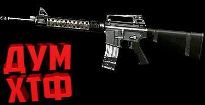 макросы Warface для M16A3. от Дум.хтф