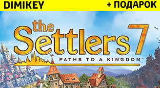 The Settlers 7: Paths to a Kingdom [UPLAY] + подарок