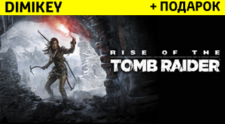 Rise of the Tomb Raider + подарок + бонус [STEAM]