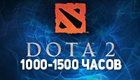 Dota 2 (от 1000 до 1500 игровых часов)