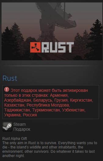 Rust (Steam Gift,RU)