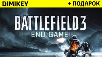 Купить Battlefield 3: End Game [ORIGIN] + подарок + бонус