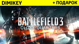 Купить Battlefield 3: Close Quarters [ORIGIN]+ подарок + бонус