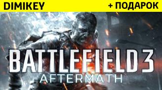 Купить Battlefield 3: Aftermath [ORIGIN] + подарок + бонус