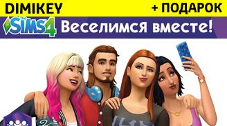Купить Sims 4 Веселимся вместе! [ORIGIN] + подарок + бонус