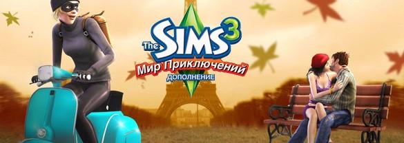 Купить The Sims 3 Мир приключений [ORIGIN]